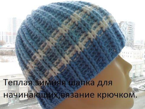 Теплая зимняя шапка для начинающих,рельефными столбиками.Warm winter ...