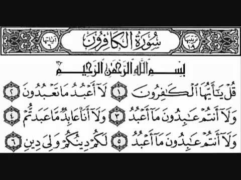 Last 10 Surahs Of Al Quran Mishary Rashid Al Afasy Quran Holy Quran Invocation