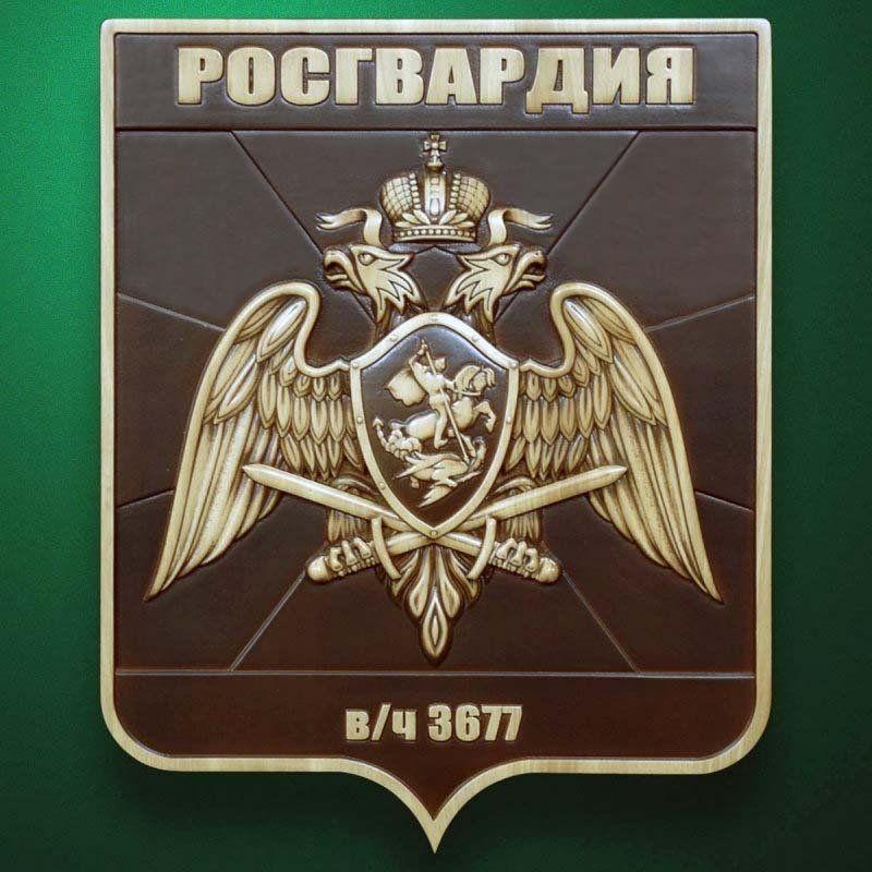 герб росгвардии картинка отмечают, что селфи