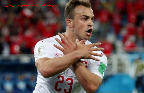 بسبب الاحتفال المثير تحقيق مع شاكيري وتشاكا World Sports News Soccer World Cup 2018 Soccer World