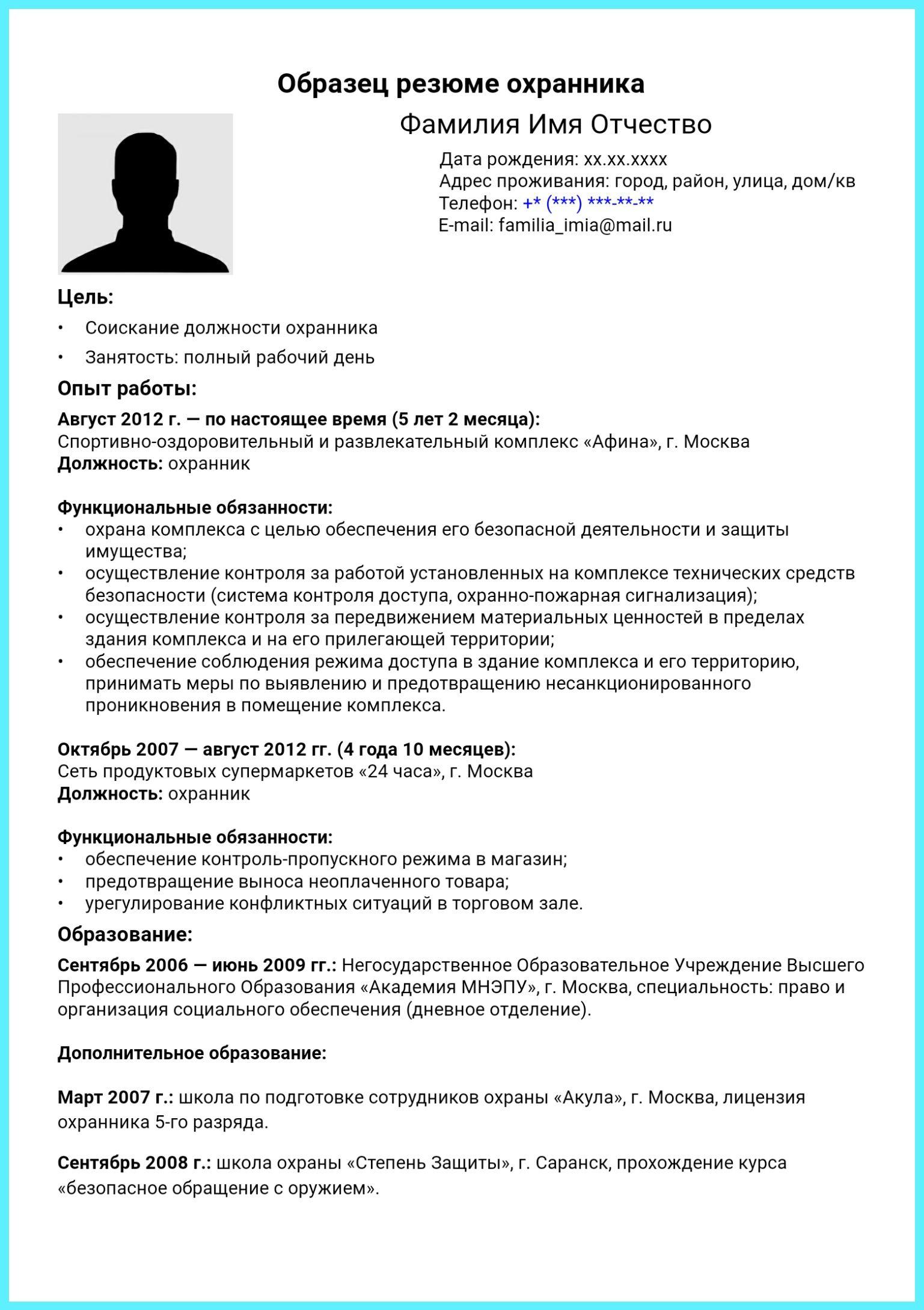работа в москве для девушек с резюме