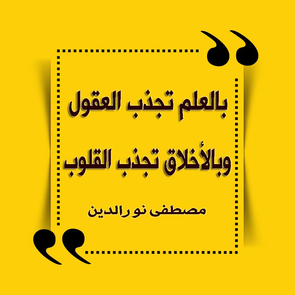 أجمل حكمة بالعلم تجذب العقول وبالأخلاق تجذب القلوب مصطفى نور الدين Islamic Quotes Photo Quotes Quotes