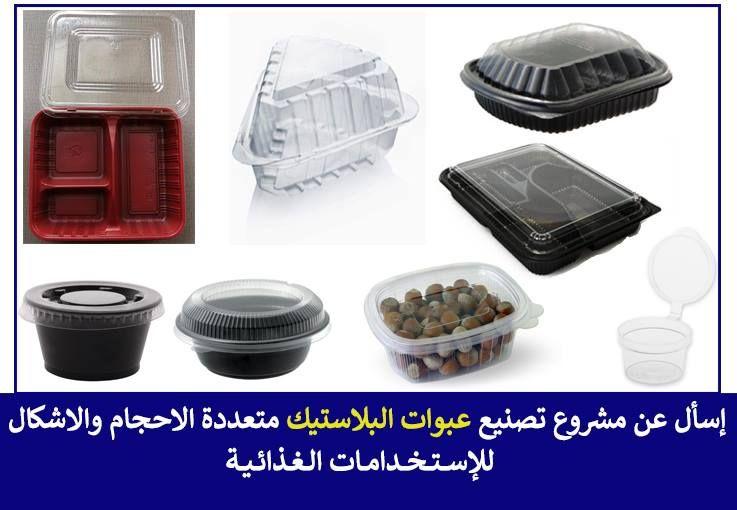 مشروع تصنيع عبوات البلاستيك بأشكال واحجام مختلفه للتعبئة الغذائية Dog Bowls Bowl Ramekins