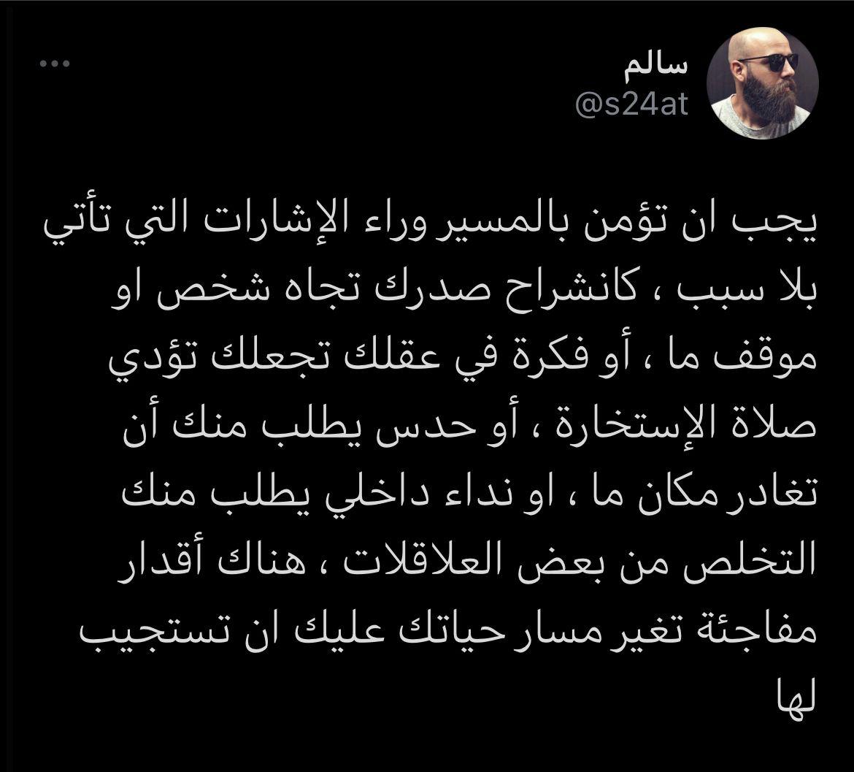 Salat Al Istikhara Douaa Islamic Phrases Learn Islam Islamic Love Quotes