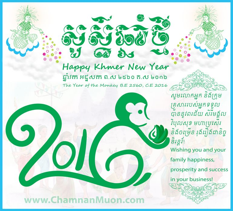 Happy Khmer New Year 2016 Greeting Card