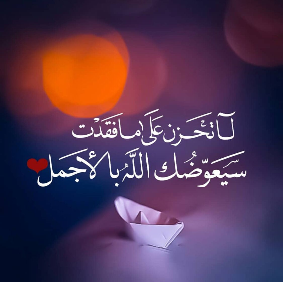 Pin By صورة و كلمة On مواعظ خواطر إسلامية Life Quotes Wise Quotes Arabic Quotes