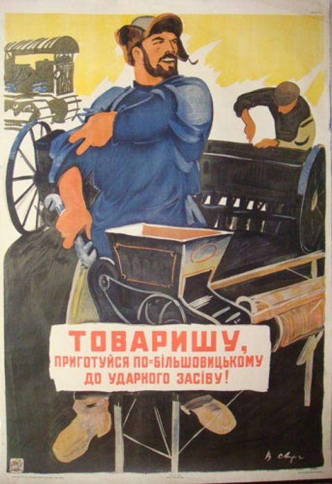 Svarog (Korochkin), Vasiliy Semenovich (1883-1946), 1930.