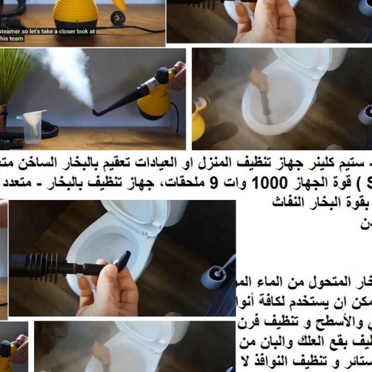 جهاز التنظيف التعقيم البخاري ستيم كلينر جهاز التعقيم النفاث تخلص من الفيروسات تنظيف المنزل In 2021 Let It Be Take That Steamer