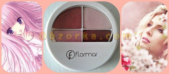 Тени Flormar Compact Quartet Eye Shadow. Доступная цена на косметику от Flormar, хорошее качество. Так что меня не устраивает?