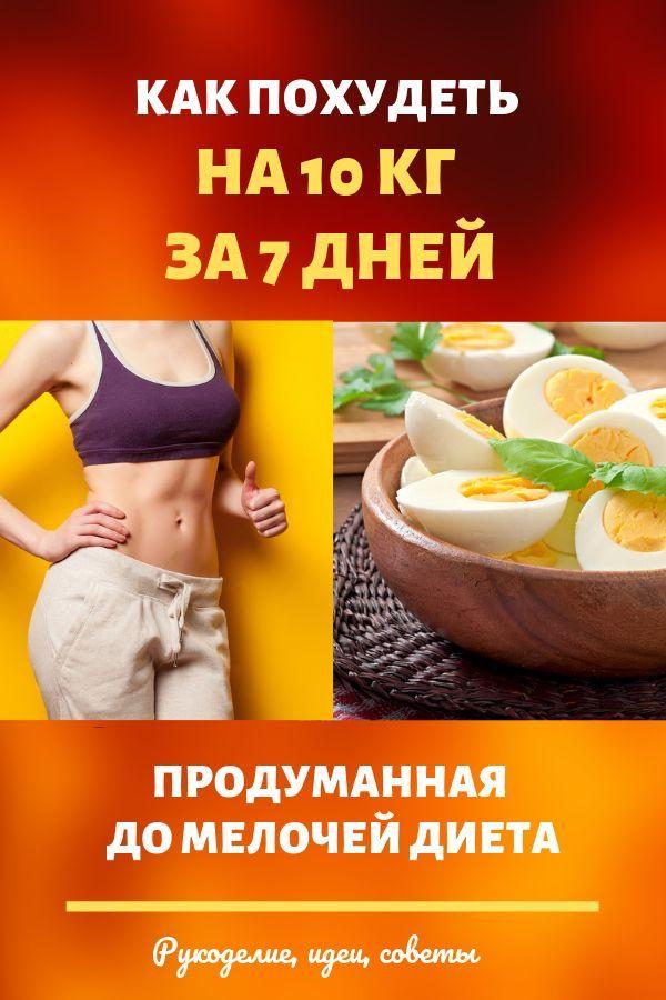 похудеть на 10 кг за 7 дней
