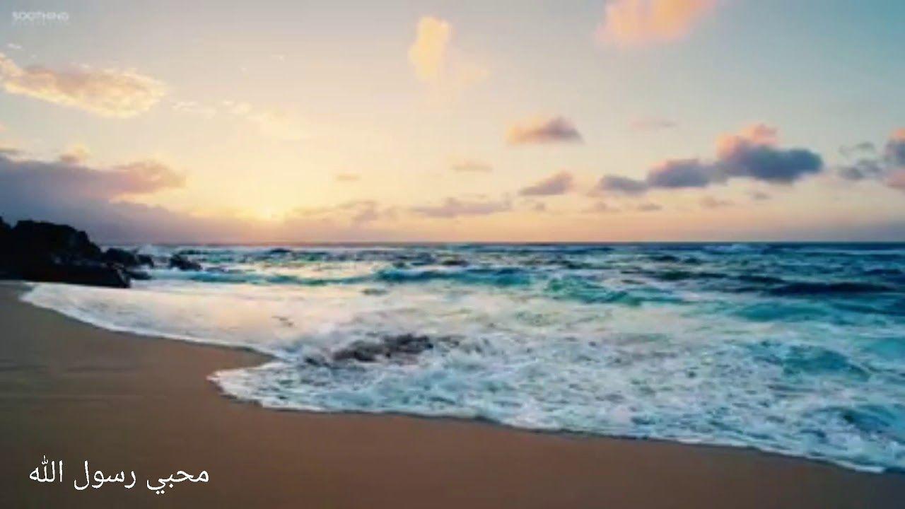 شكرا يارب شكرا هديت قلب قلبي شكرا نورت دربي In 2021 Outdoor Beach Water