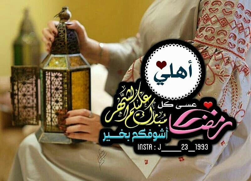 Pin By Baya Bergheul On أهلي Ramadan Islam Facts Beautiful Islamic Quotes