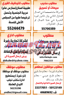 وظائف شاغرة فى قطر وظائف جريدة الشرق الوسيط القطرية اليوم 24 12 2015 Bullet Journal Journal