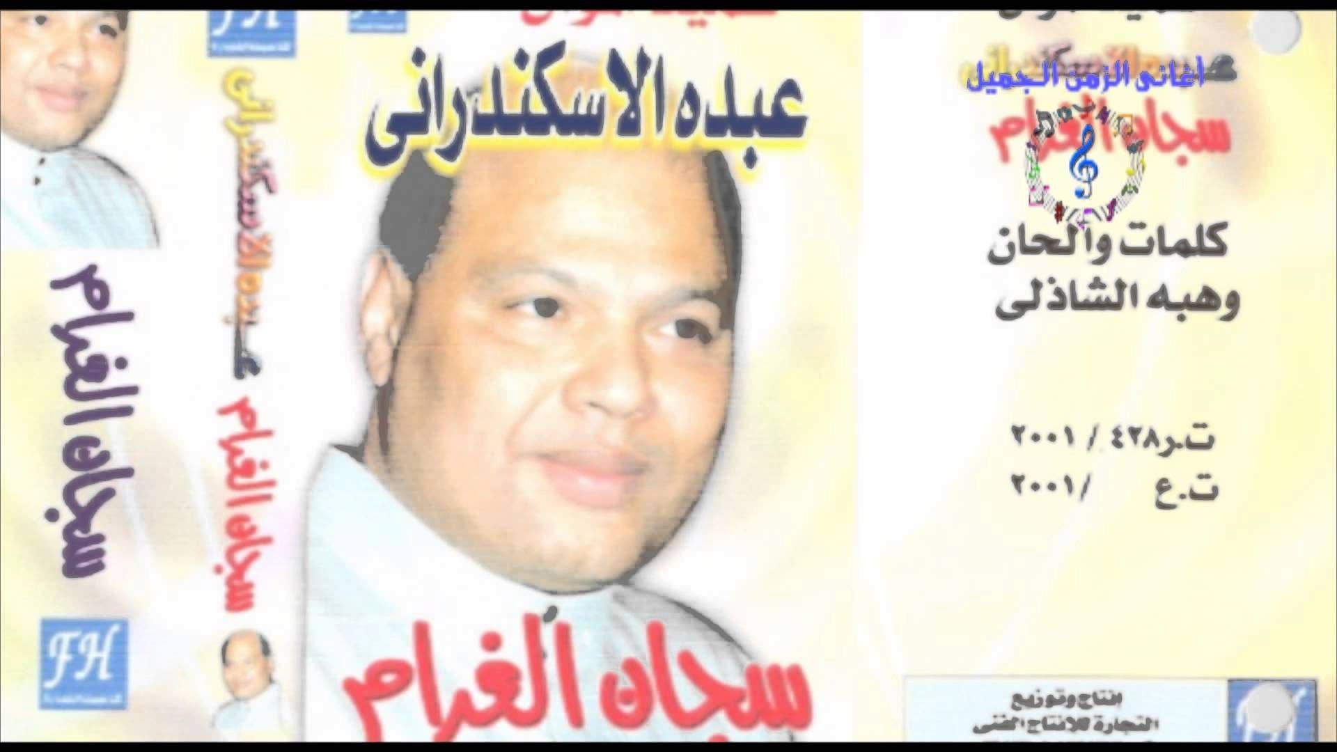 عبده الأسكندرانى كلام ومطلوب Baby Face Face