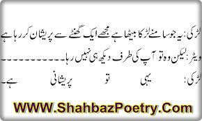 Funny Jokes In Urdu For Girls Google Search Funny Jokes Jokes Just For Laughs
