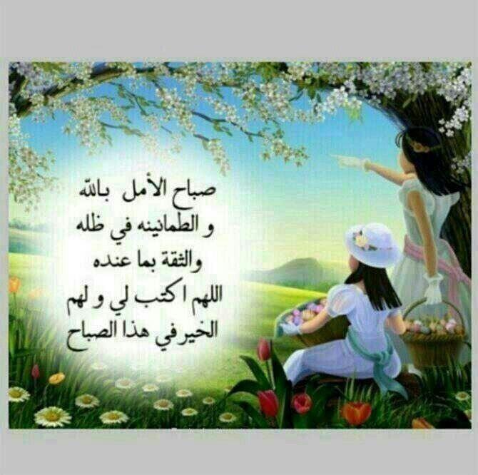 صباح الامل بالله Home Decor Decals Arabic Love Quotes Love Quotes