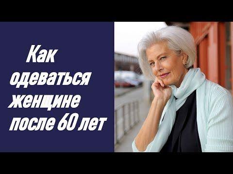 Как одеваться женщине после 60 лет. How to dress a woman ...