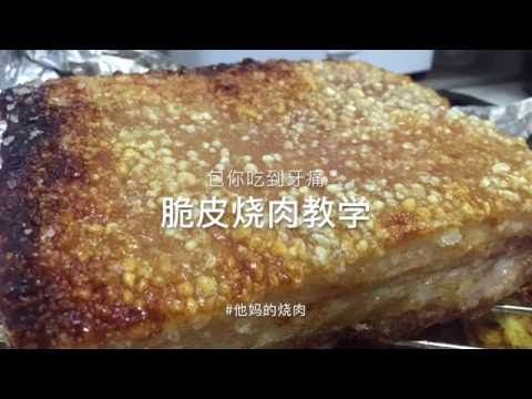 (HD) RECIPE: Home Made Chinese Roasted Pork Belly 脆皮燒肉 - YouTube