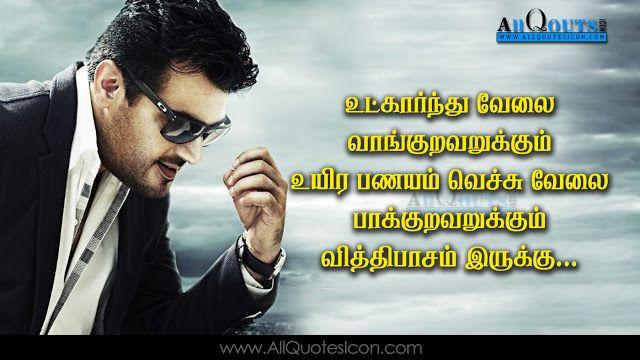 Tamil-David-Billa-Movie-Tamil-movie-Ajith-dialogues-Whatsapp