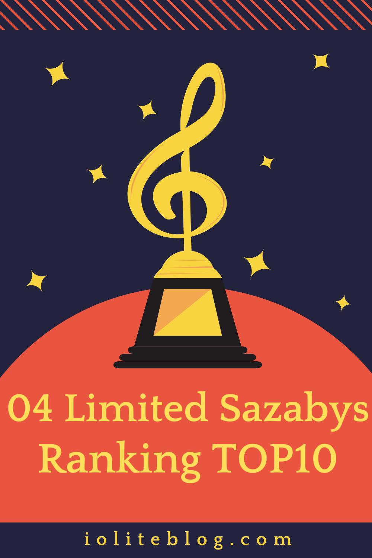 あなたの好きな曲は果たして何位 04 Limited Sazabys人気曲ランキングtop10 年版 尾崎世界観 音楽 サザビーズ