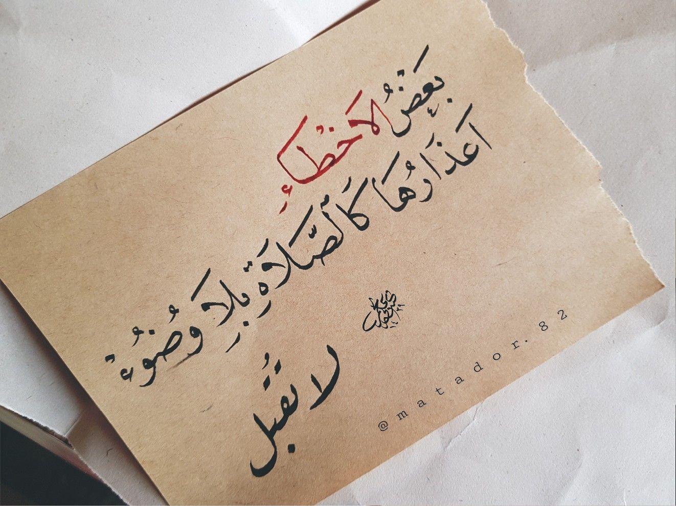 بعض الأخطاء خواطر العراق خط عربي Sweet Words Words Quotes Arabic Love Quotes