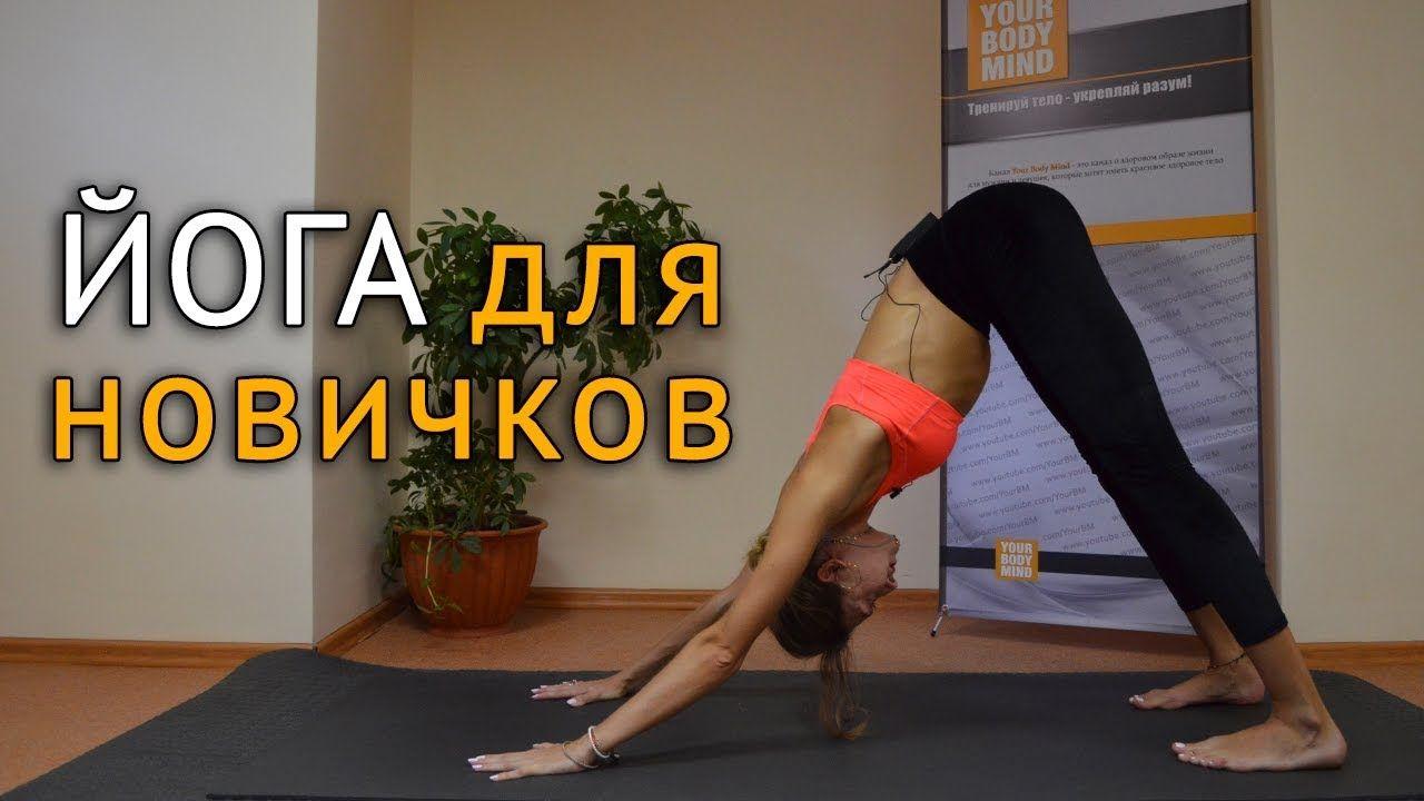 #Йога для начинающих в домашних условиях - с чего начать в ...