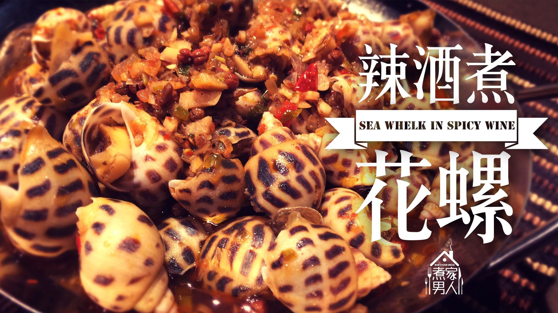辣酒煮花螺 Sea Snails in Spicy Wine | escargots recipes | Wine search, Sea snail, Spicy