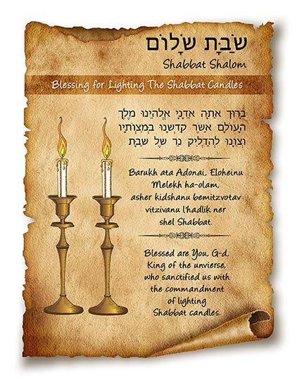 Blessing for Lighting the Shabbat Candles Shabbat Pinterest