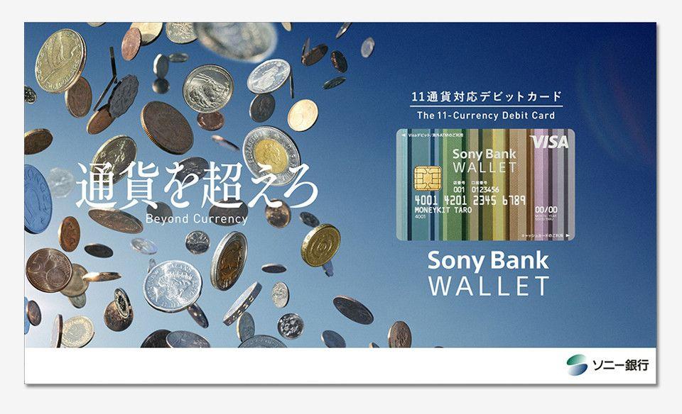 ソニー銀行 Sony Bank Wallet 事例紹介 株式会社アマナ ソニー 銀行 バナー