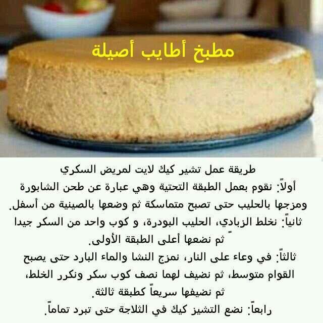 تشيز كيك لايت لمرضى السكري Cheesecake Desserts Food