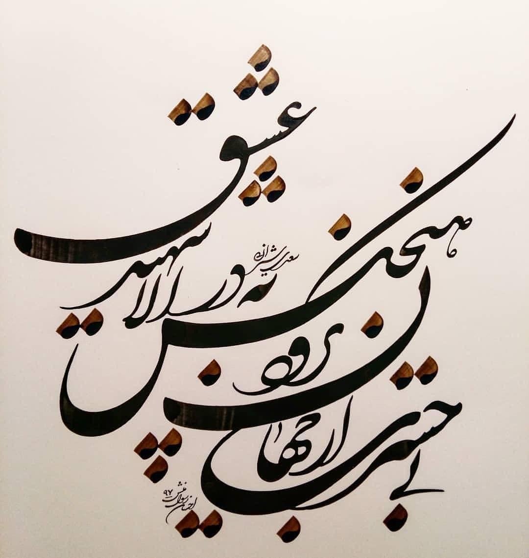 سعدی سعدی جان بی حسرت از جهان نرود هیچکس به در الا شهید عشق Calligraph Islamic Art Calligraphy Calligraphy Art Print Persian Art Painting