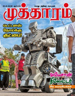 Mutharam September 21, 2015 edition - Read the digital edition by Magzter on your iPad, iPhone, Android, Tablet Devices, Windows 8, PC, Mac and the Web.