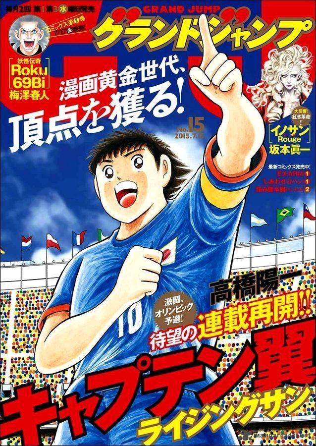 Captain Tsubasa Rising Sun 19 Page 1