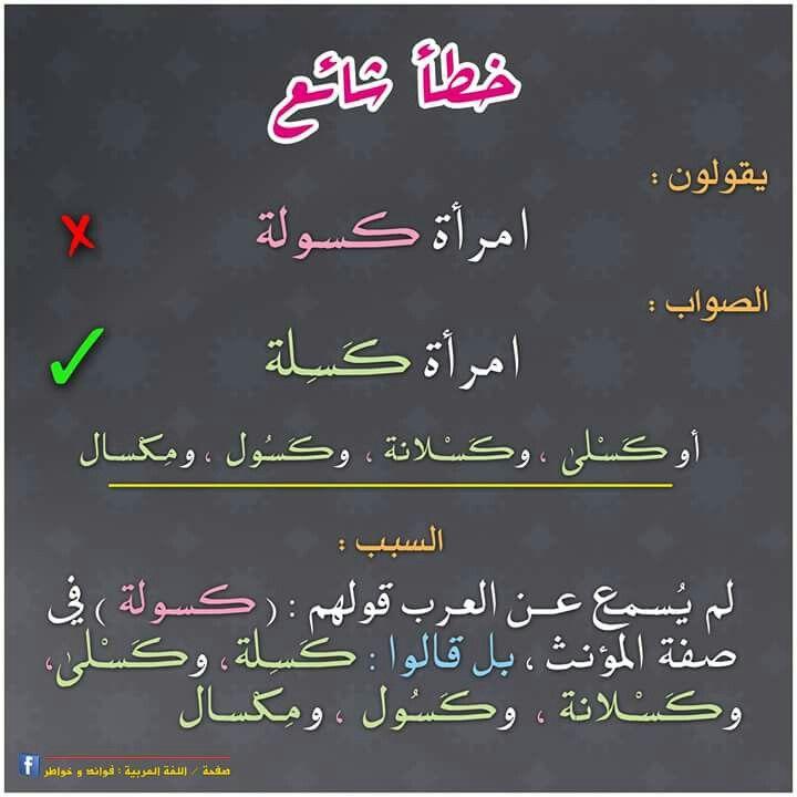 من الأخطاء الشائعة في اللغة العربية Learning Arabic Learn Arabic Language Arabic Language