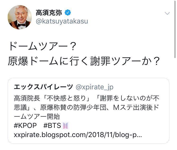 高須院長 ツイート