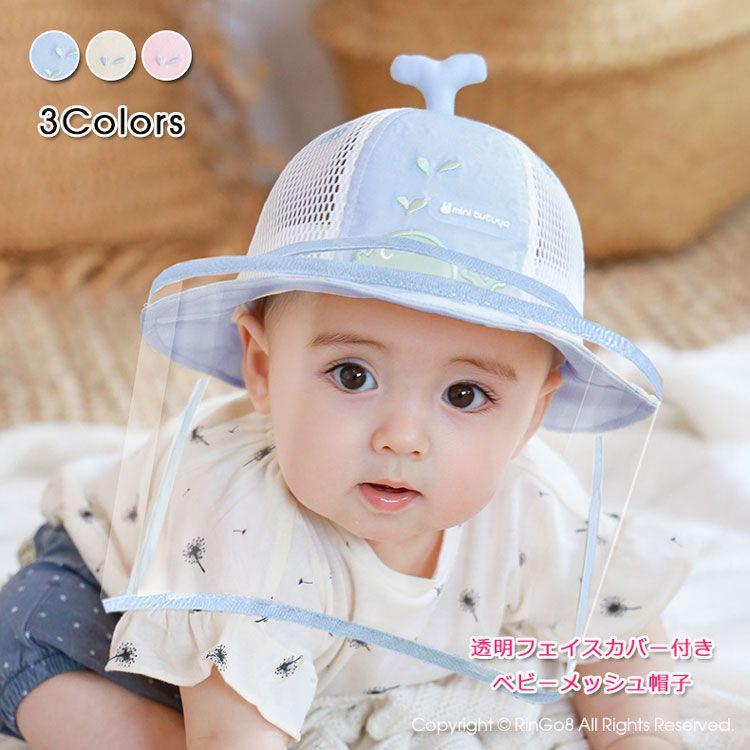 赤ちゃん用 フェイスシールド ベビー フェイスシールド ベビー用 フェイスシールド付きハット 飛沫カバー 帽子 フェイスカバー ベビー キッズ 帽子 男の子 女の子 room 欲しい に出会える キッズ 帽子 ベビーフェイス 帽子