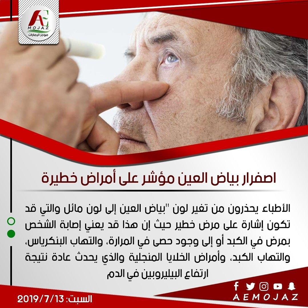 الأطباء يحذرون من تغير لون بياض العين Baseball Cards Cards Dubai