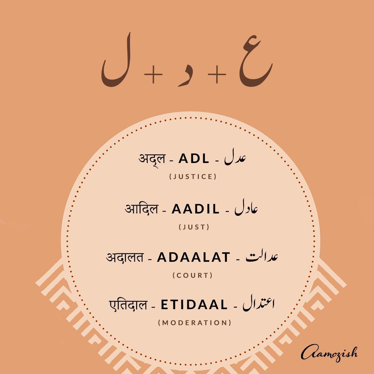 Aamozish On Urdu Love Words Beautiful Arabic Words Urdu Words With Meaning
