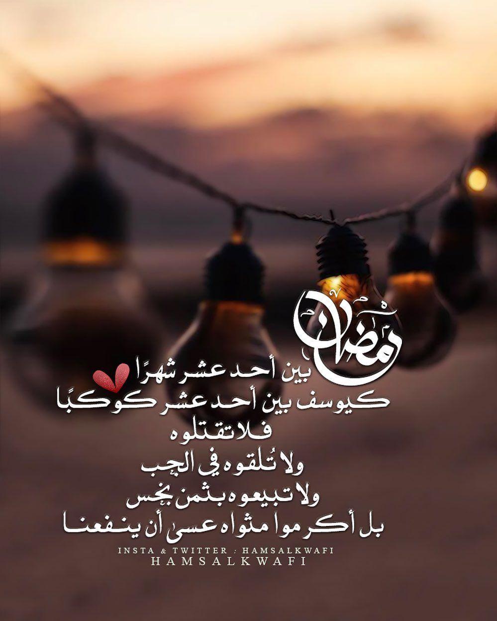 920 Likes 16 Comments كہ ن ذا أثہ ـر Hamsalkwafi On Instagram رمضان نور على المآذن ونور في القلوب وإن كانت الحياة ت Movie Posters Faith Poster