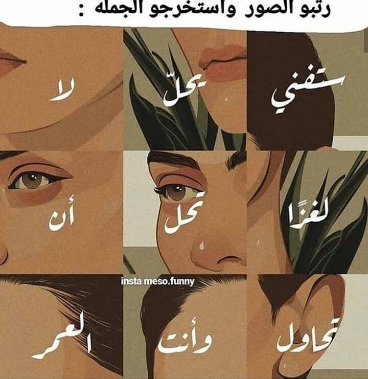 ستفنى العمر و انت تحاول حل لغز لا يحل Funny Study Quotes Funny Arabic Quotes Cover Photo Quotes