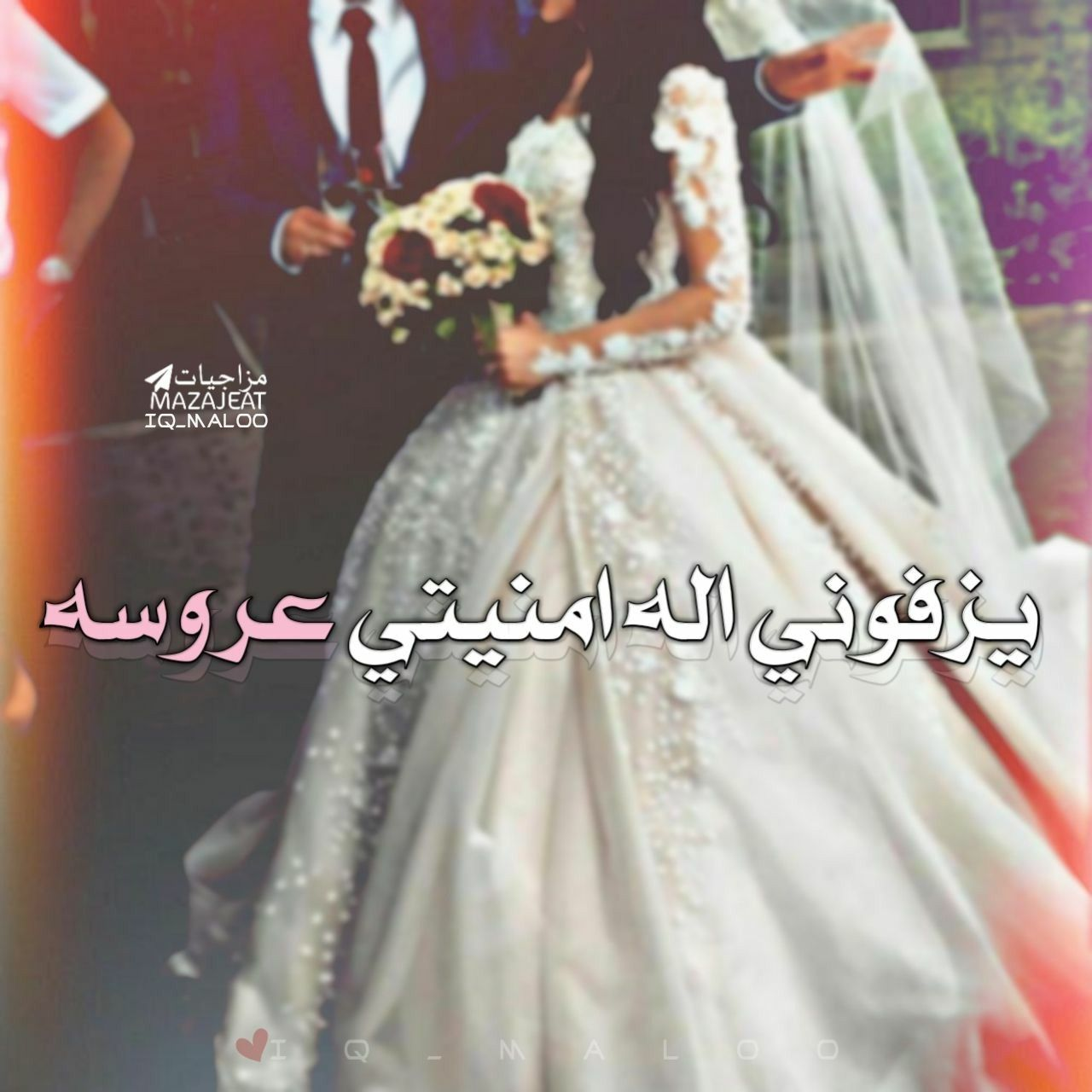 Pin By Bobo Safaa88 On Wedding Dresses انا العروسه Romantic Couples Photography Bride Quotes Photo Ideas Girl