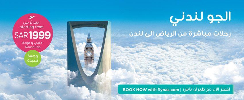 الجو لندني رحلات مباشرة من الرياض إلى لندن ابتداء من 1999 ر س ذهاب وعودة احجز الآن Www Flynas Com Fly From Riyadh To London Startin New Routes Pinte