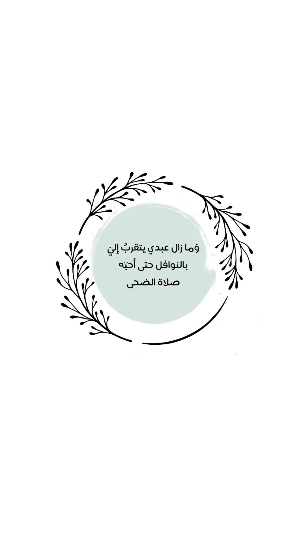 صلاة الضحى Quran Quotes Beautiful Arabic Words Islamic Phrases