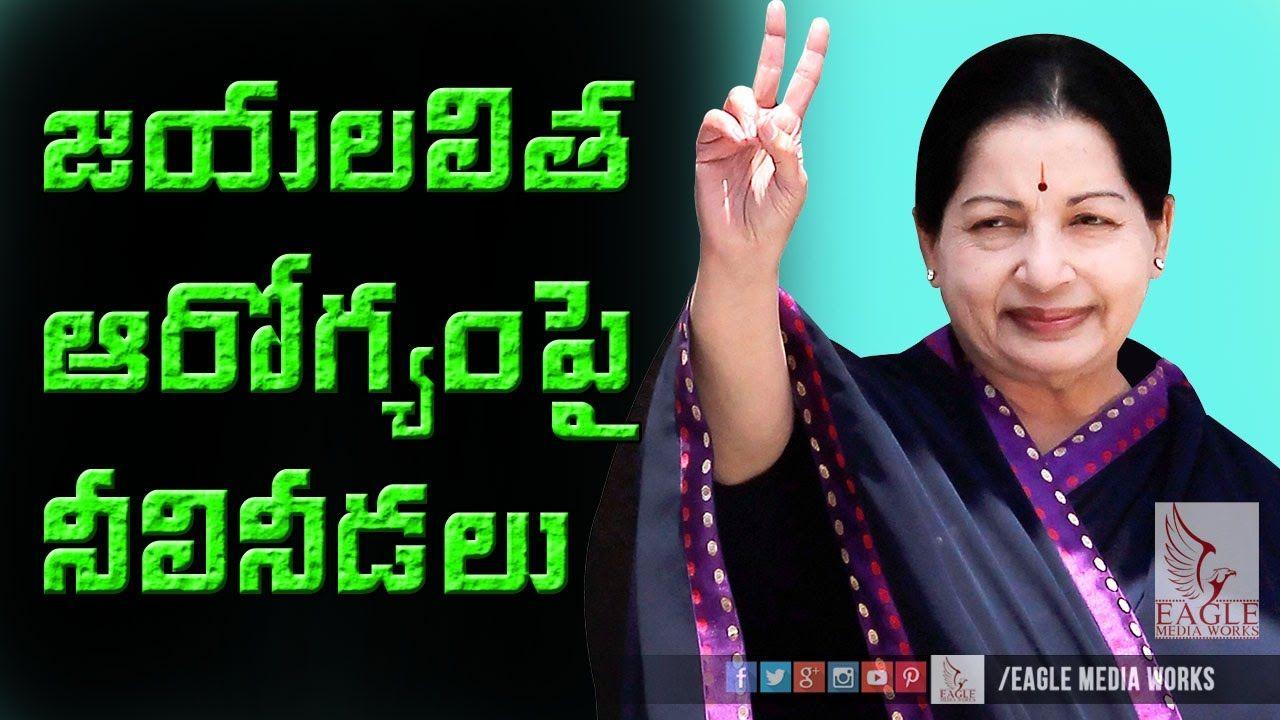 Tamilnadu CM Jayalalitha in Serious Condition