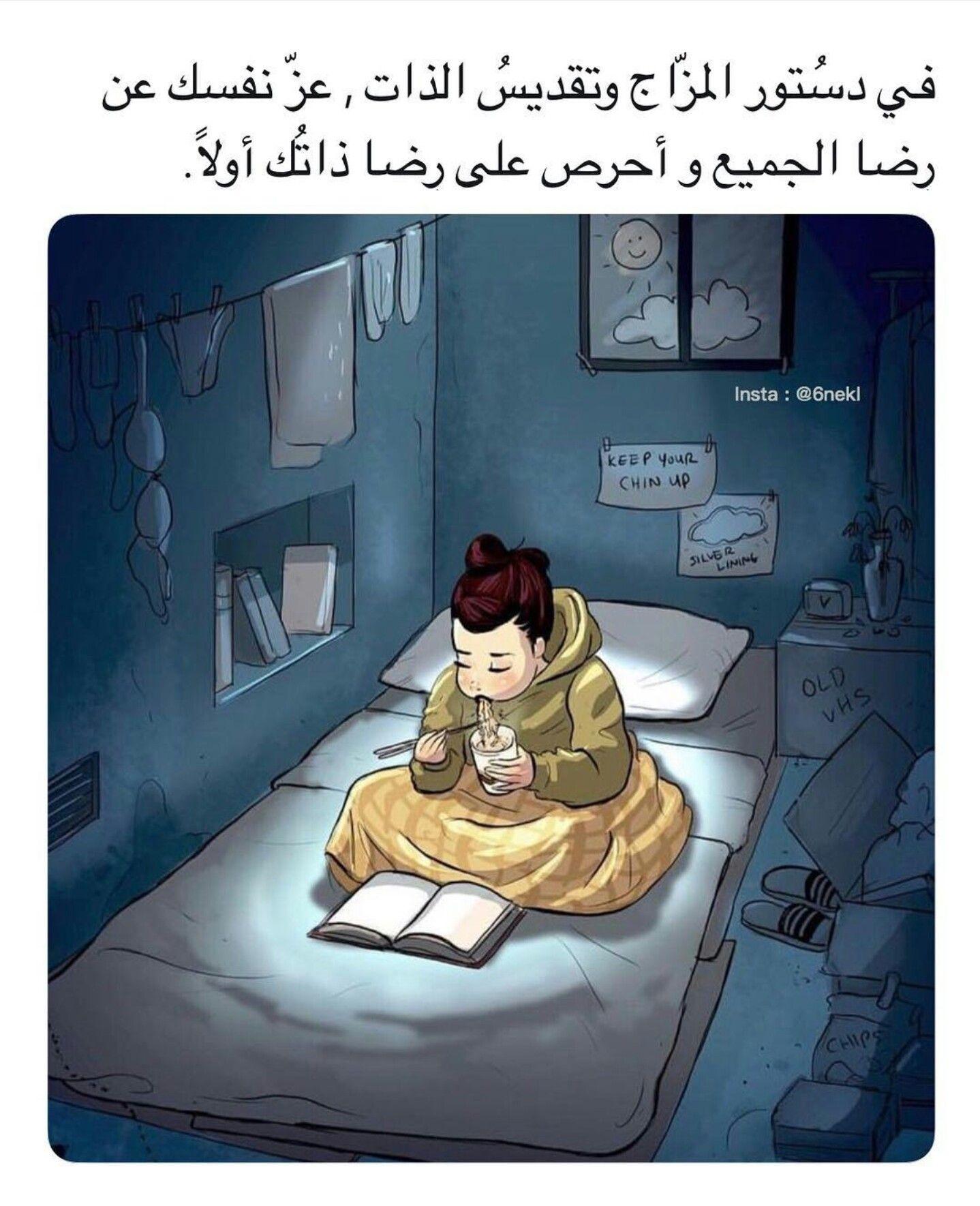 لا يهم ان رضا الناس عني او لا Funny Arabic Quotes Arabic Quotes Wonder Quotes