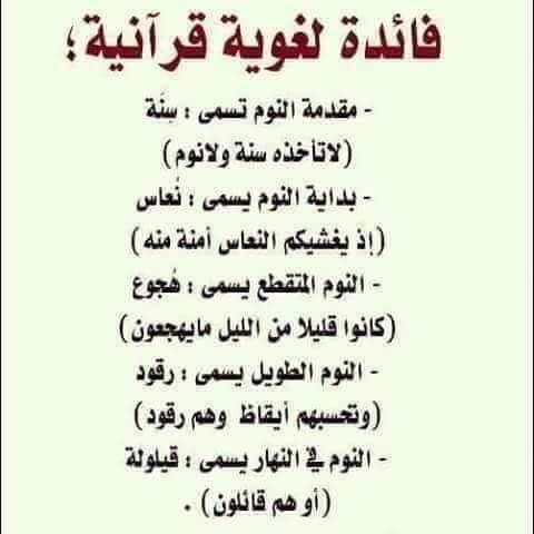 فائدة لغوية قرآنية Islamic Phrases Words Words Quotes
