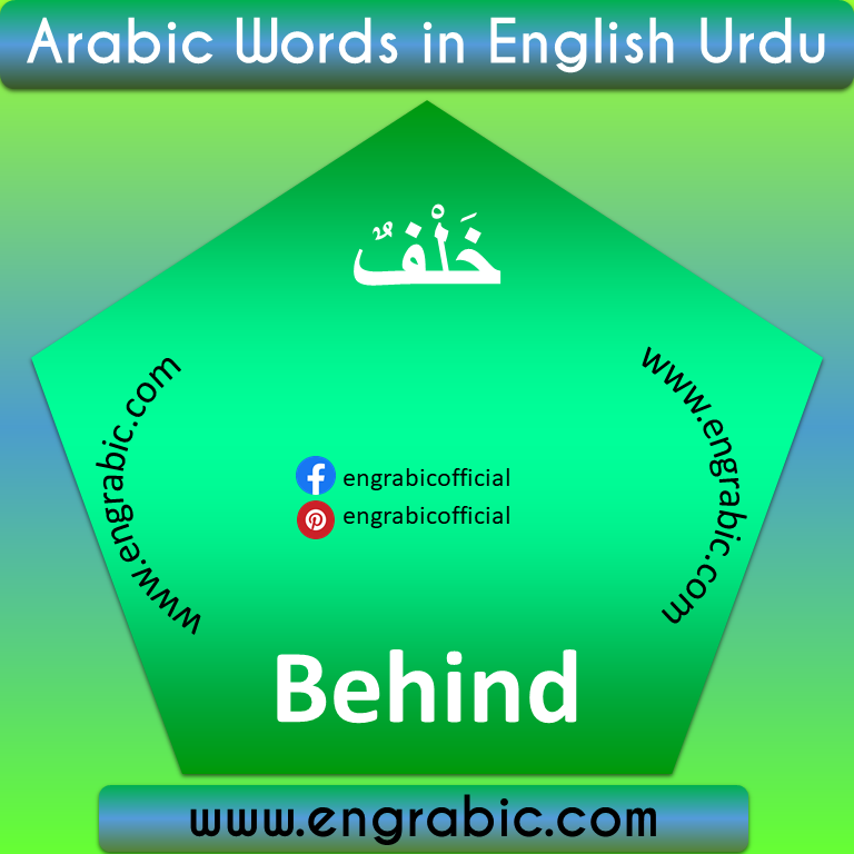 1000 Common Arabic Words With Their Meanings In English Engrabic In 2020 English Vocabulary Words Words English Words
