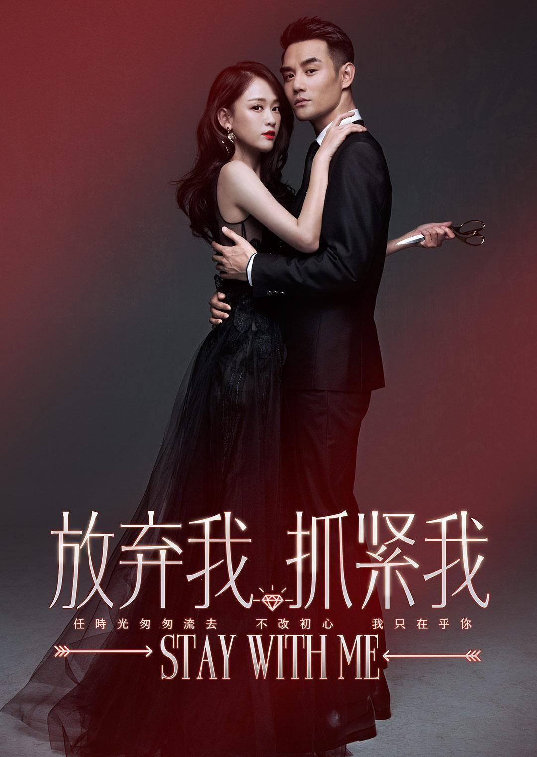 Stay with me (放弃我,抓紧我) [2016-2017] Chinese Drama - Starring: Chen Qiao En and Wang Kai
