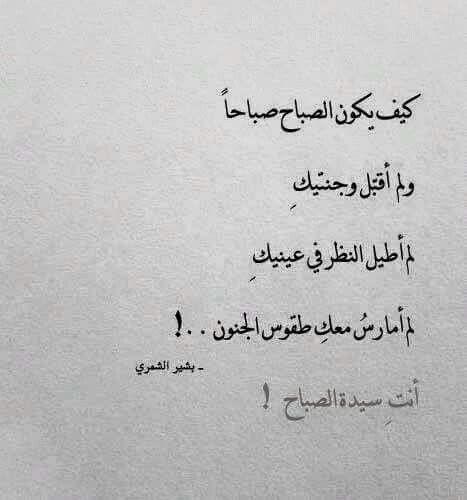 صباحي انت Funny Arabic Quotes Motivational Quotes For Working Out Love Quotes Wallpaper