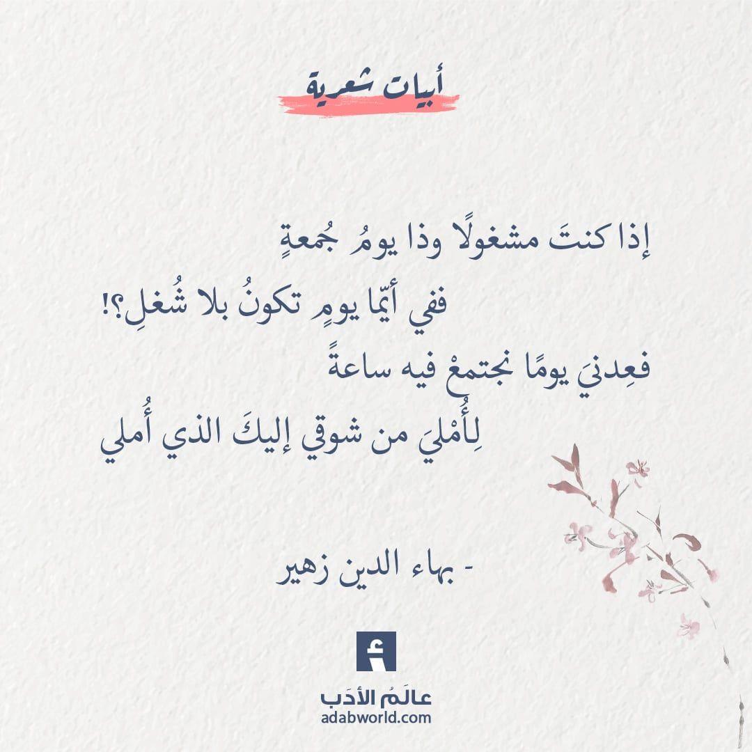 إذا كنت مشغولا وذا يوم جمعة بهاء الدين زهير عالم الأدب Pretty Words Funny Arabic Quotes Beautiful Arabic Words